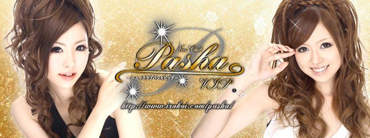 shop-img Pasha VIPのメインビジュアル