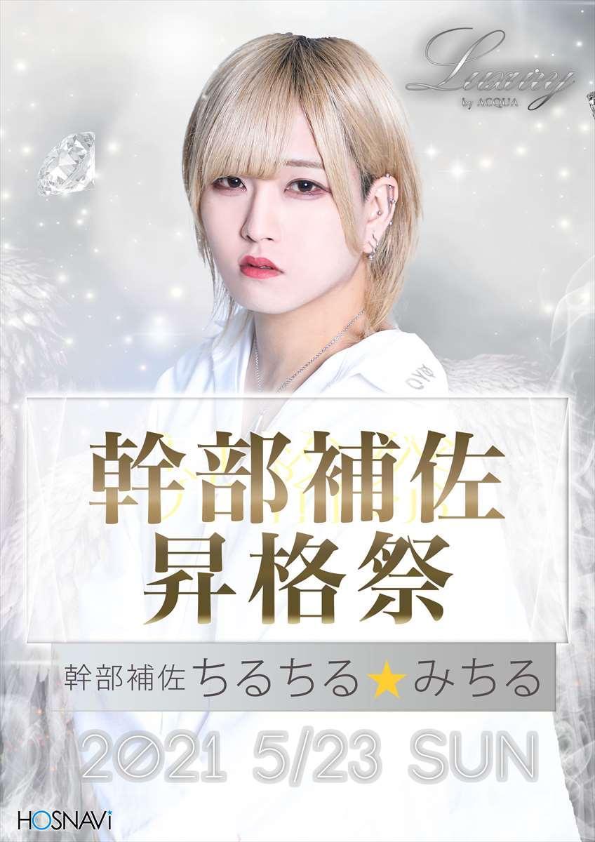 歌舞伎町Luxuryのイベント「ちるちるみちる幹部補佐昇格祭」のポスターデザイン