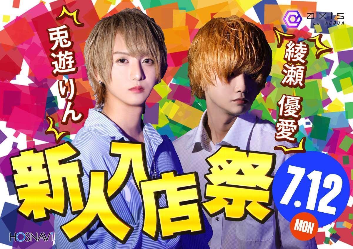 歌舞伎町AXISのイベント「新人入店祭」のポスターデザイン