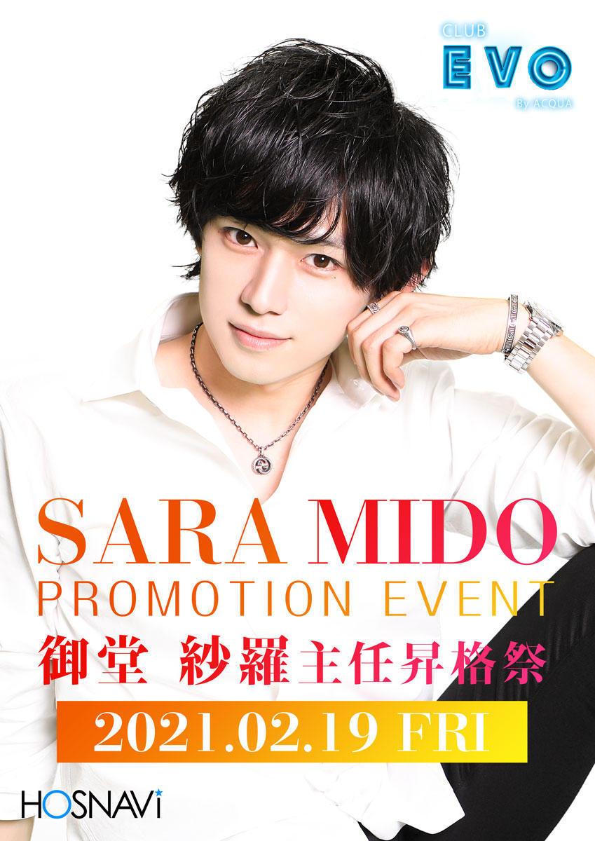 歌舞伎町EVOのイベント「沙羅 昇格祭」のポスターデザイン