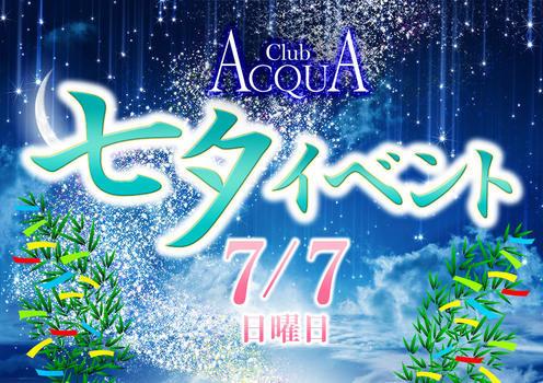 歌舞伎町ホストクラブACQUAのイベント「七夕イベント」のポスターデザイン