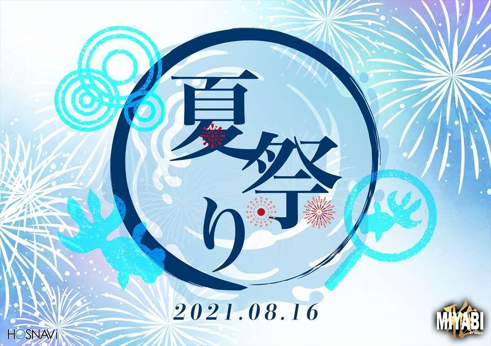 歌舞伎町MIYABIのイベント「夏祭り」のポスターデザイン