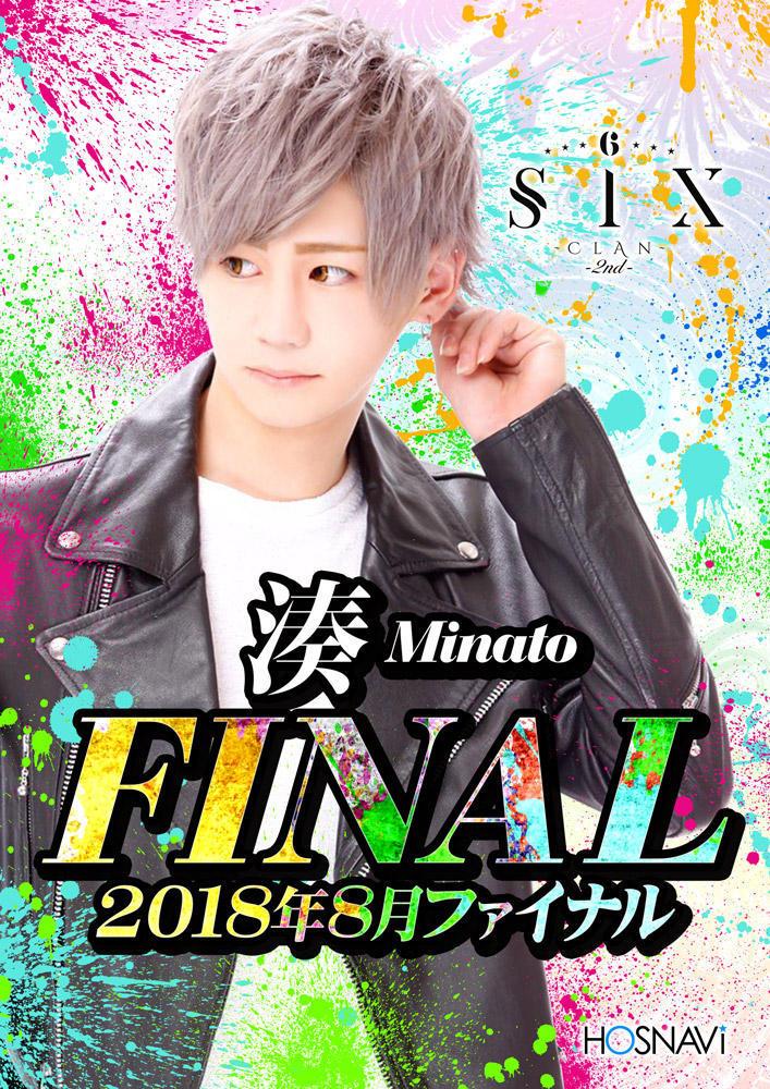 歌舞伎町CLAN SIX -2nd-のイベント「湊ファイナル」のポスターデザイン