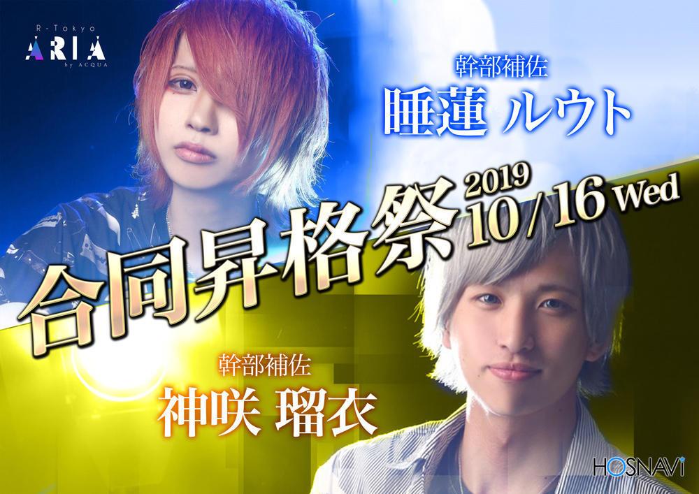 歌舞伎町DRIVE ARIAのイベント「合同昇格祭」のポスターデザイン