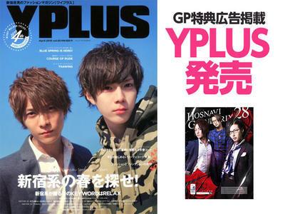 ニュース「ホスナビGP入賞特典「広告モデル」掲載誌【YPLUS】4月号発売!」