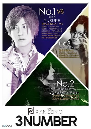 歌舞伎町ホストクラブarc -PIANISSIMO-のイベント「3月度ナンバー」のポスターデザイン