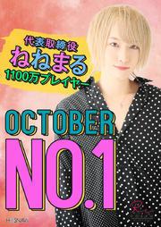 10月度ナンバー1