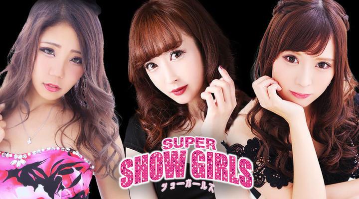 shop-img  SUPER SHOW GIRLSのメインビジュアル