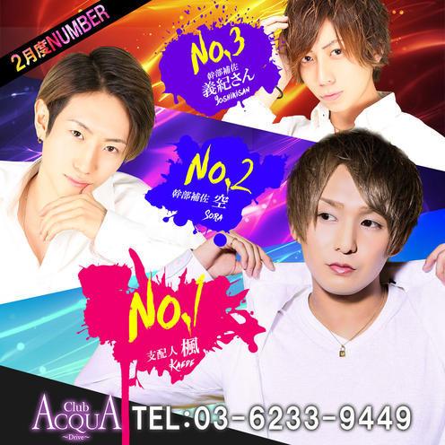 歌舞伎町ホストクラブDRIVEのイベント「2月度ナンバー」のポスターデザイン