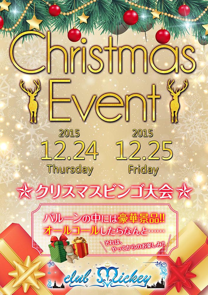 歌舞伎町Mickeyのイベント「クリスマスイベント」のポスターデザイン