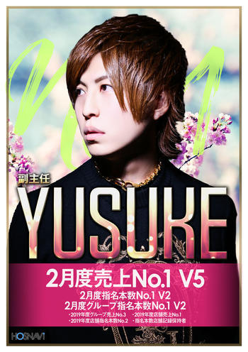 歌舞伎町ホストクラブarc -PIANISSIMO-のイベント「2月度No1」のポスターデザイン
