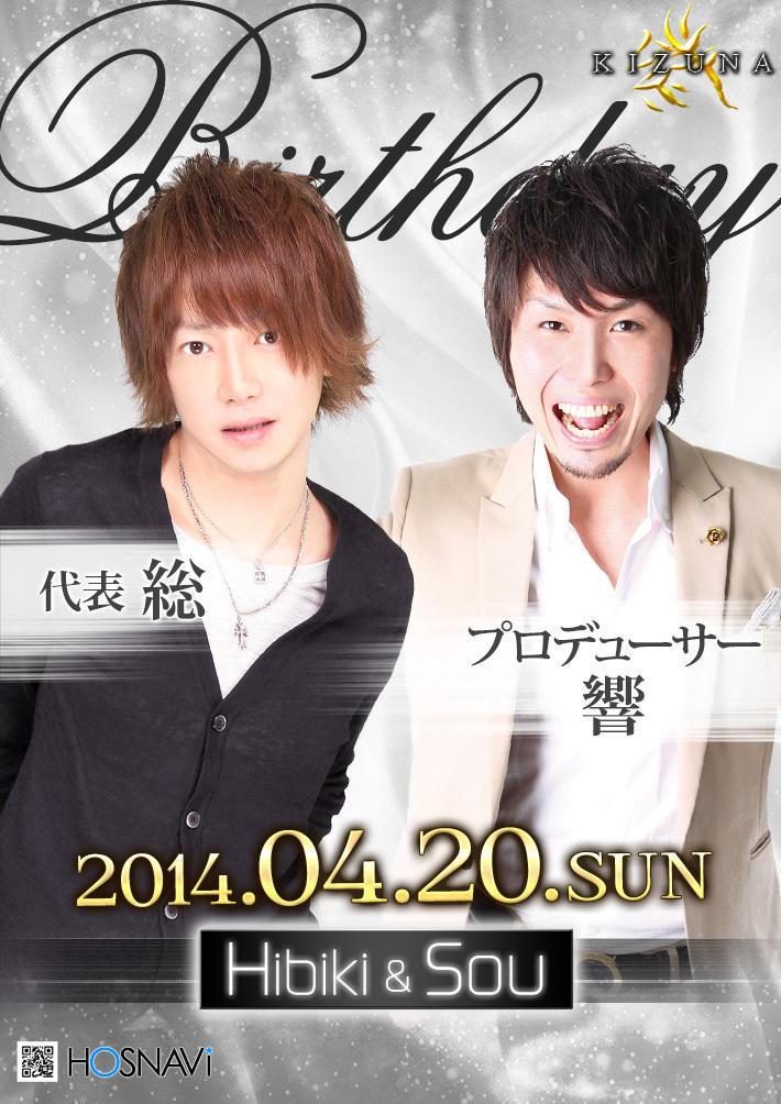 歌舞伎町clubKIZUNAのイベント「合同バースデー」のポスターデザイン