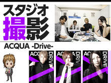 「営業後の宣材撮影 ACQUA -Drive-スタジオ撮影」サムネイル