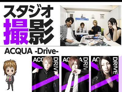 取材「営業後の宣材撮影 ACQUA -Drive-スタジオ撮影」
