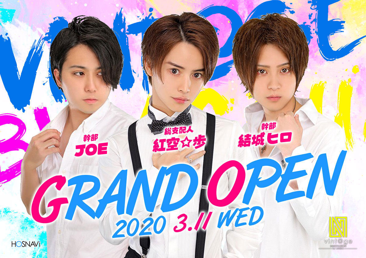 歌舞伎町INNOVATION~vint@ge~のイベント「グランドオープン」のポスターデザイン