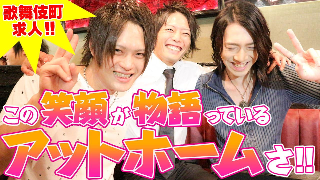 特集「この笑顔がアットホームな証拠!!歌舞伎町Rolf求人動画」アイキャッチ画像