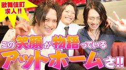 特集「この笑顔がアットホームな証拠!!歌舞伎町Rolf求人動画」