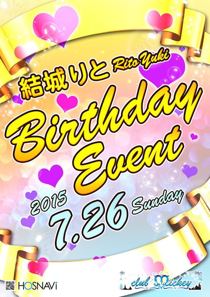 歌舞伎町Mickeyのイベント「結城りとバースデー」のポスターデザイン