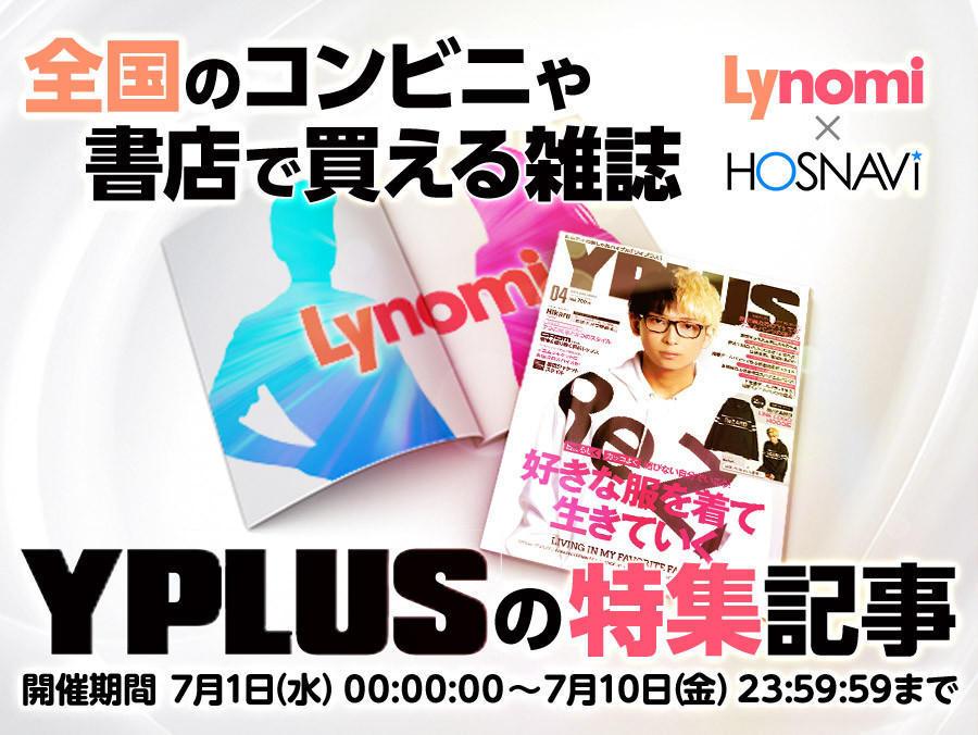 【Lynomiイベント】雑誌YPLUSへの特集特集記事に出よう!!のアイキャッチ画像