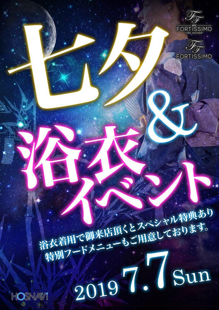 歌舞伎町arc -FORTISSIMO-のイベント「七夕 & 浴衣イベント 」のポスターデザイン