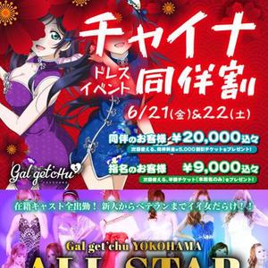 6/7(金)新イベント告知&魅惑のプレゼント配布♡の写真1枚目