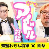 ニュース「ドルヲタ内勤の超ディープなアイドル対談!」