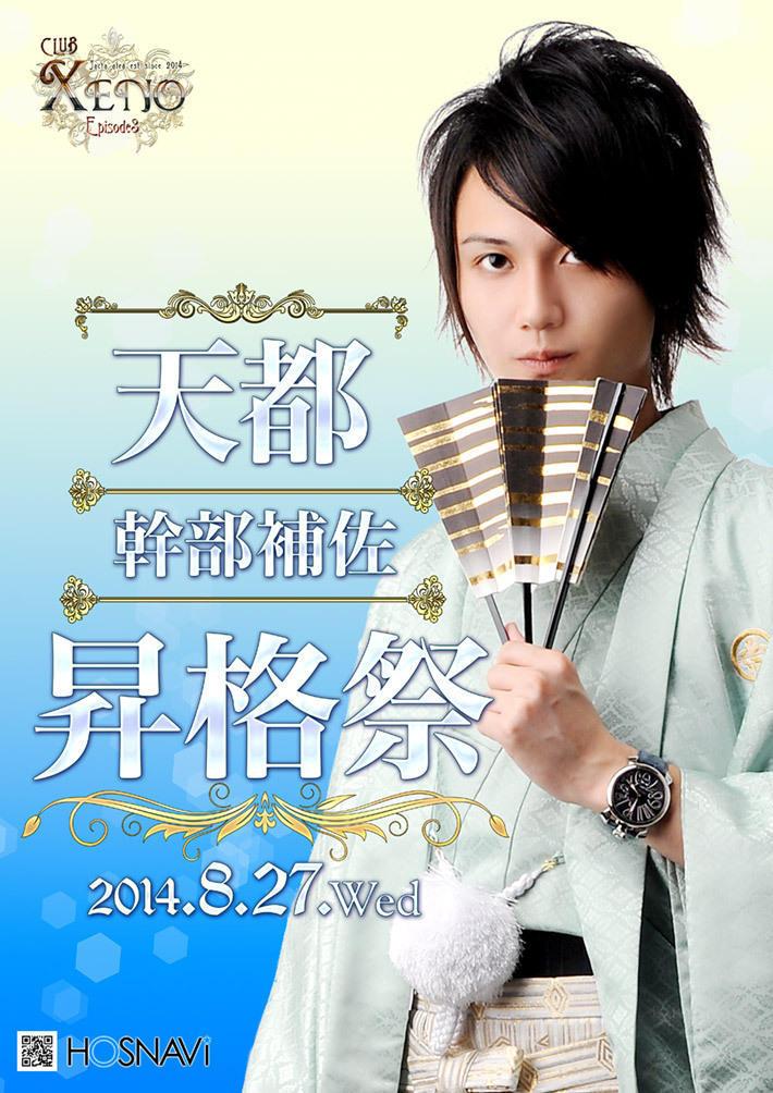 歌舞伎町XENO -EPISODE2-のイベント「天都 昇格祭」のポスターデザイン
