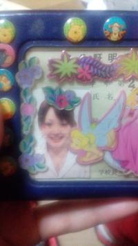 中学2年生の学生手帳(笑)の写真