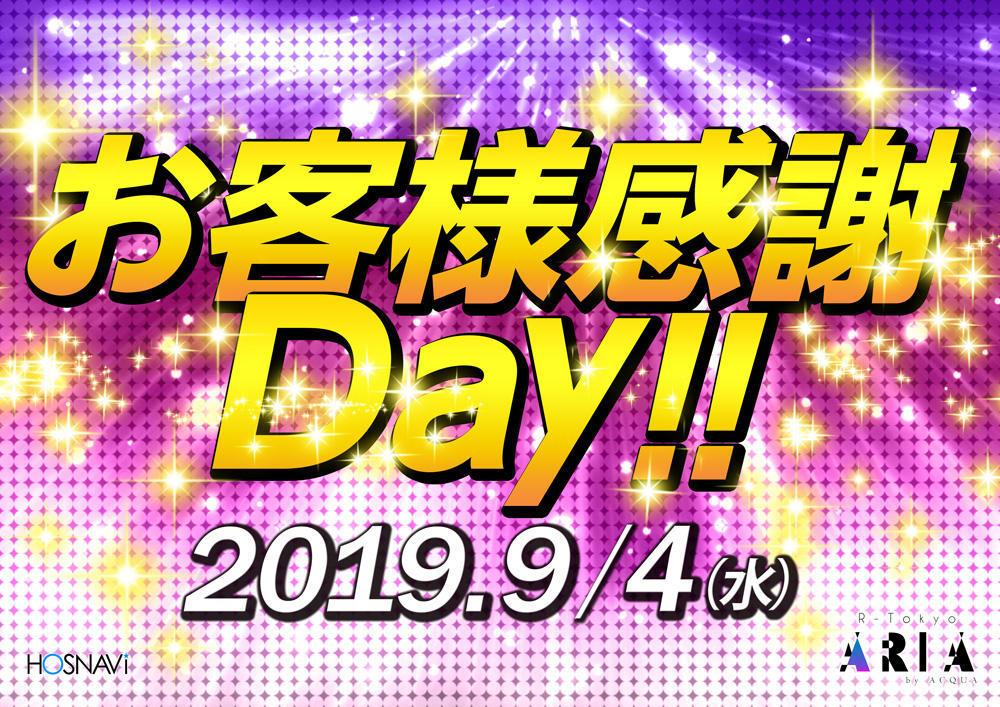 歌舞伎町AXEL ARIAのイベント「お客様感謝デー」のポスターデザイン