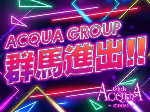 伊勢崎ACQUA ~GUNMA~「ACQUA GROUP群馬進出!!北関東一、130坪の大箱!!」