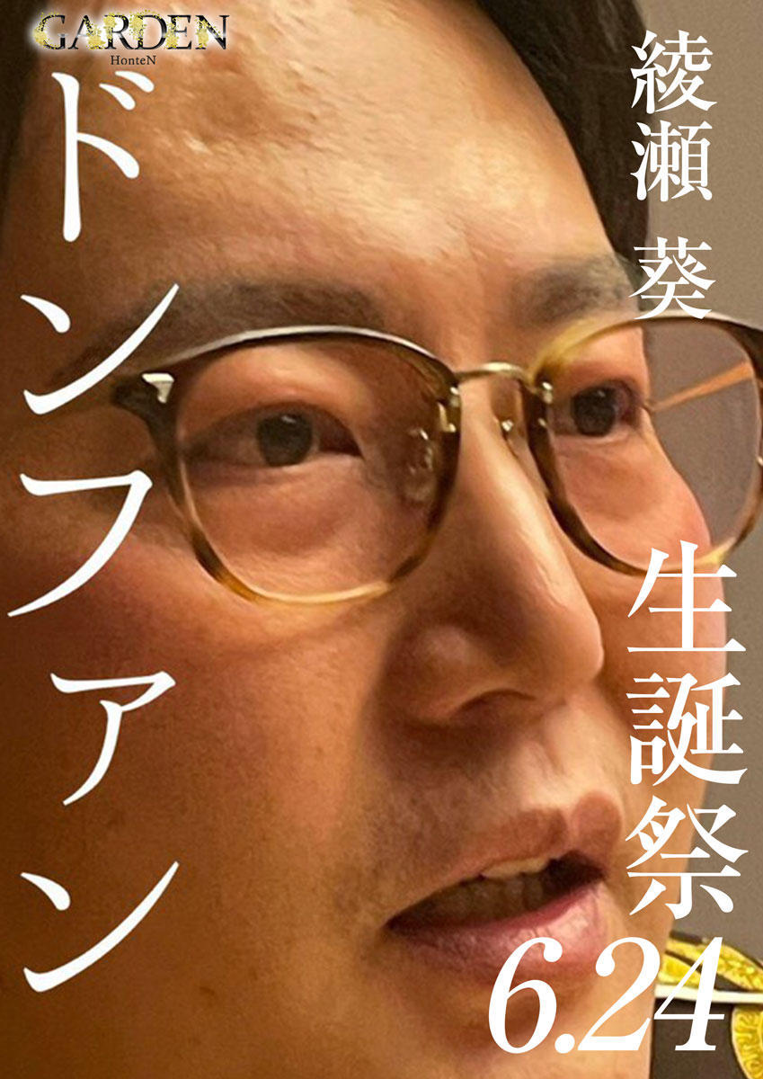 歌舞伎町GARDEN -HONTEN-のイベント「綾瀬葵 生誕祭」のポスターデザイン