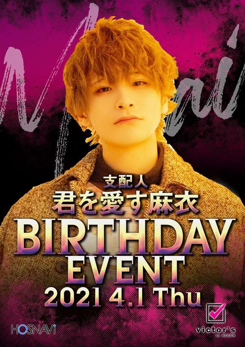 歌舞伎町Victor'sのイベント「麻衣バースデー」のポスターデザイン