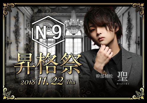 歌舞伎町ホストクラブNo9のイベント「聖 昇格祭」のポスターデザイン
