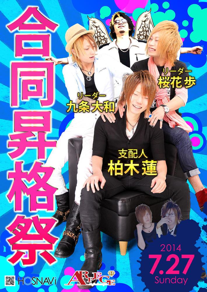 歌舞伎町ARPEGEのイベント「合同昇格祭」のポスターデザイン