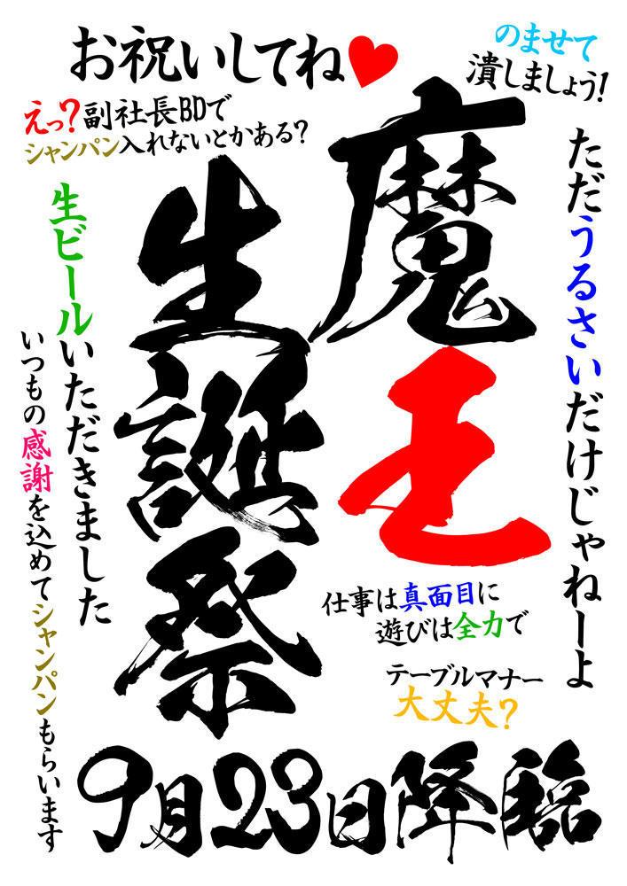 歌舞伎町articulation -FORTISSIMO-のイベント「大翔バースデー 」のポスターデザイン