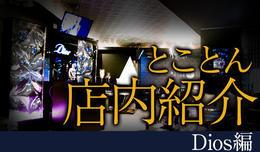 特集「とことん店内紹介@歌舞伎町Dios」