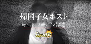 特集「英語ペラペラの帰国子女ホストにインタビュー 歌舞伎町ageha 2 mixつばさ」
