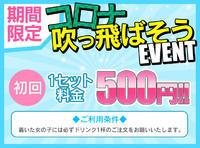 ¥500円祭り!!写真1