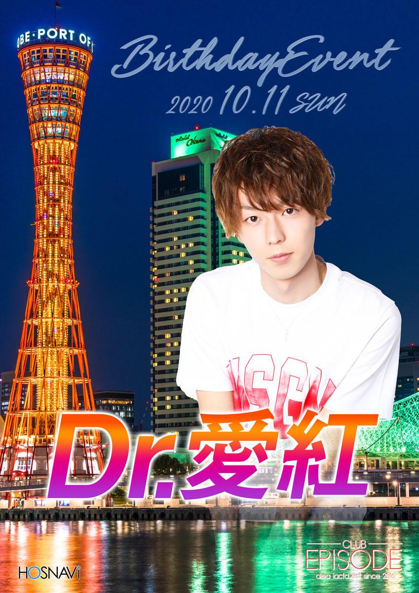 歌舞伎町EPISODEのイベント「愛紅バースデー」のポスターデザイン