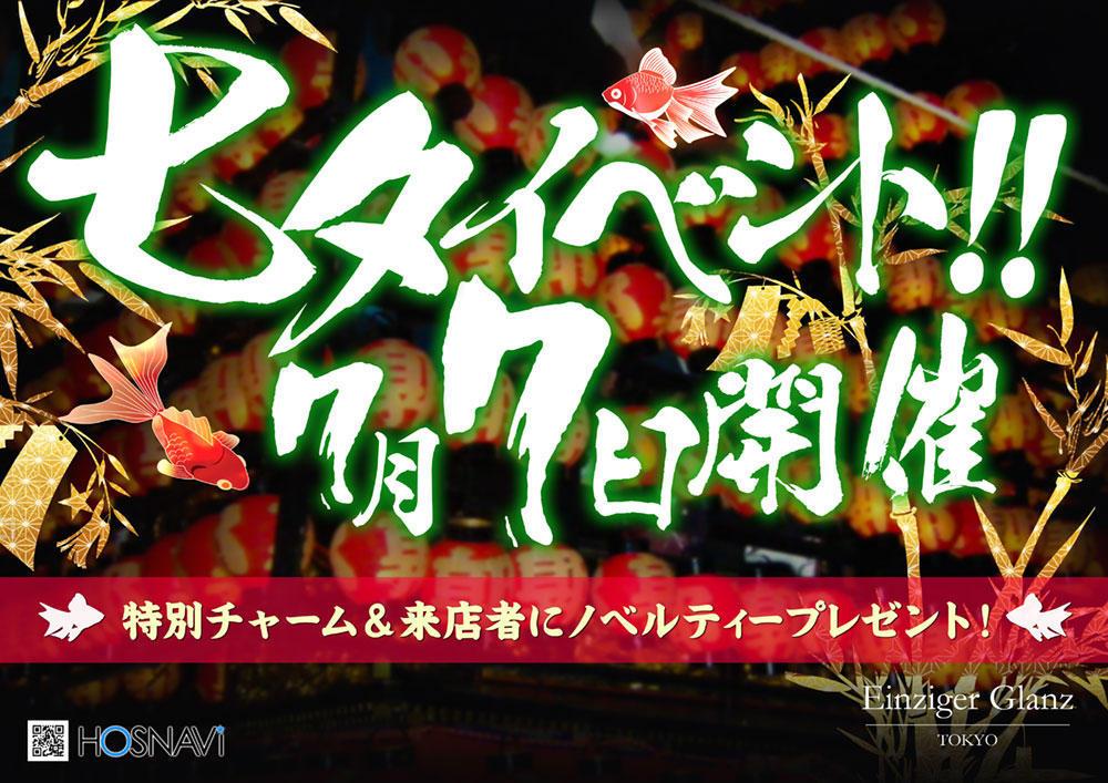 歌舞伎町Einziger Glanzのイベント「七夕イベント」のポスターデザイン