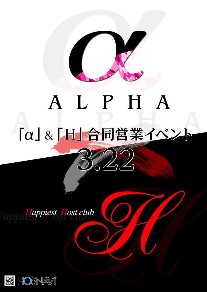 歌舞伎町α -ALPHA-のイベント「「α」&「H」合同営業イベント」のポスターデザイン