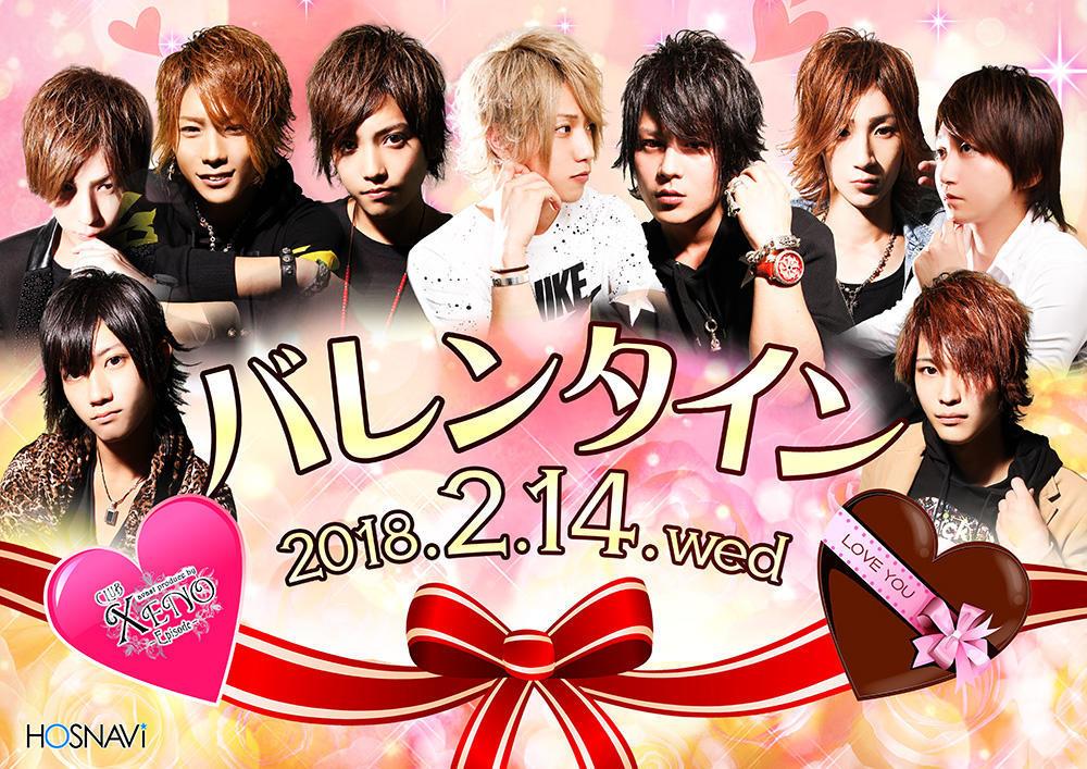 歌舞伎町AVAST -XENO-のイベント「バレンタイン」のポスターデザイン