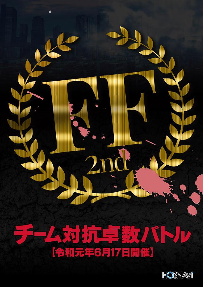 歌舞伎町arc -FORTISSIMO the second-のイベント「チーム対抗卓数バトル」のポスターデザイン