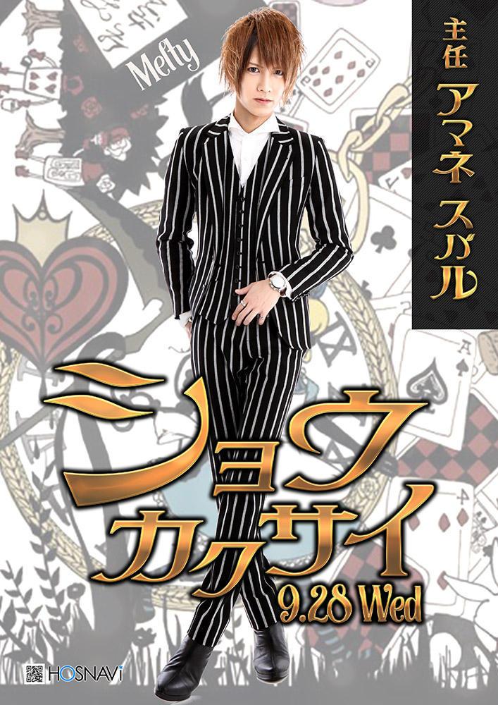 歌舞伎町Meltyのイベント「天音昴 昇格祭」のポスターデザイン