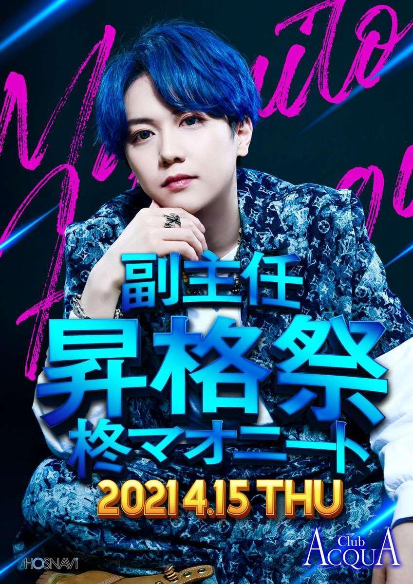 歌舞伎町ACQUAのイベント「柊マオニート 昇格祭」のポスターデザイン