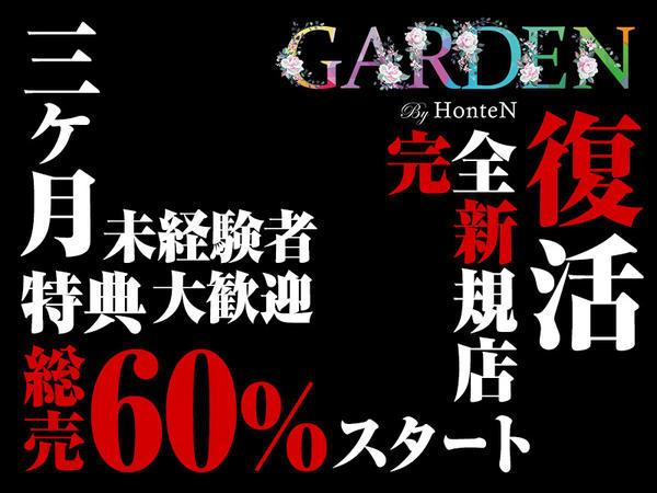 歌舞伎町「GARDEN -HONTEN-」の求人写真