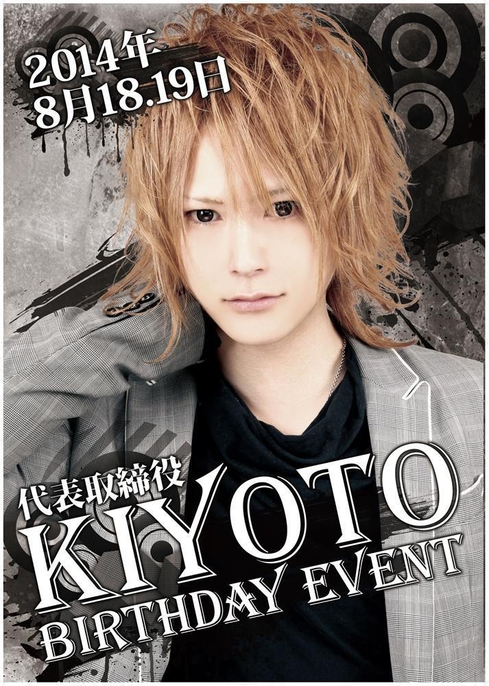歌舞伎町ROMEOのイベント「代表取締役 KIYOTO Birthday」のポスターデザイン