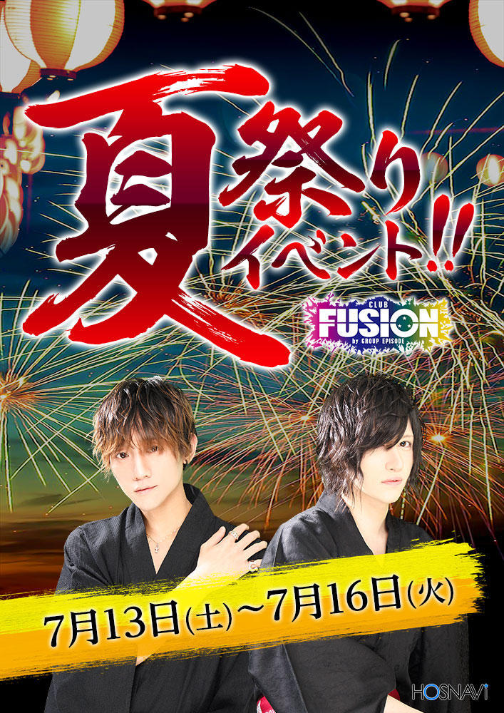 歌舞伎町FUSIONのイベント「夏祭りイベント」のポスターデザイン