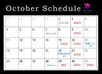 さて10月はじまりました!の写真