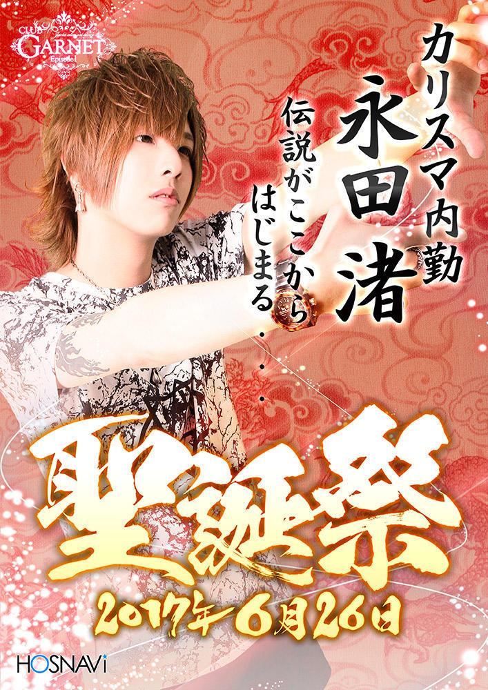 歌舞伎町GARNET -Episode1-のイベント「永田渚バースデー」のポスターデザイン